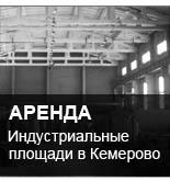 Сдадим в Аренду индустриально-складские площади в Кемерово
