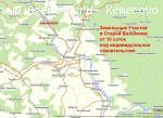 Участки от 10 сот. в Старой Балахонке на речке. Кемеровский район.