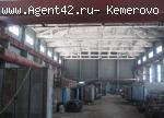 Цеховое здание с АБК, 4 тыс. м2, в отличном состоянии, в 4 км от пл. Советов, Кемерово.