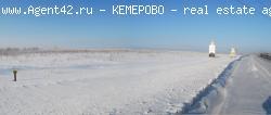 Земельные участки 5 га. АЗС, техцентр, ТЦ. Кемерово.