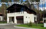"""Коттедж в Элитном поселке в """"Заповедный Лес"""". Кемерово. Продажа."""