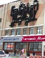 """Офисные помещения в Бизнес-Центре """"Деловой Мир"""", ул. Тухачевского, 22 """"а"""". Аренда офисов от 650 руб/м2"""